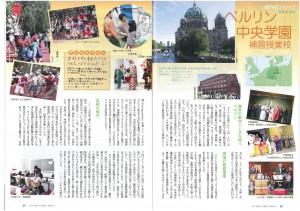 月刊「海外子女」機関紙にて本校の紹介記事が掲載されました。